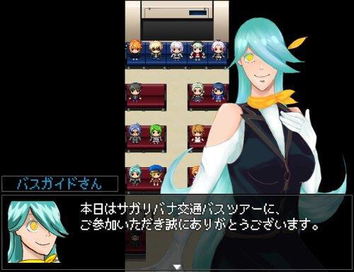ぎぶゆー・ざ・らすととりっぷ! Game Screen Shot1