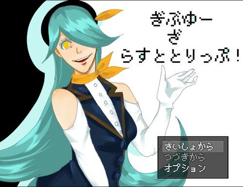 ぎぶゆー・ざ・らすととりっぷ! Game Screen Shots