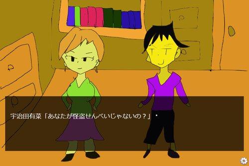 変装名人を探せ Game Screen Shot4
