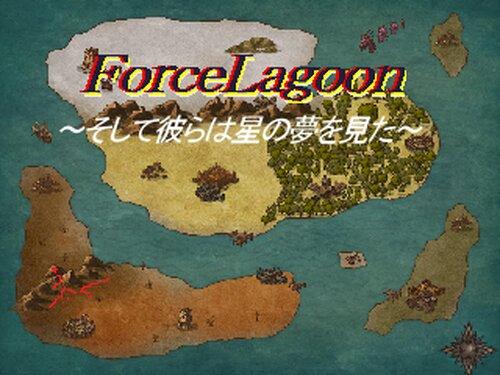 ForceLagoon~そして彼らは星の夢を見た~ Game Screen Shot3