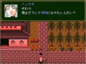 倭帥記~wasuiki~ Game Screen Shot2