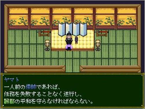 倭帥記~wasuiki~ Game Screen Shot3