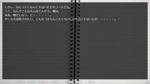 ただのノートをもらった話 Game Screen Shot1