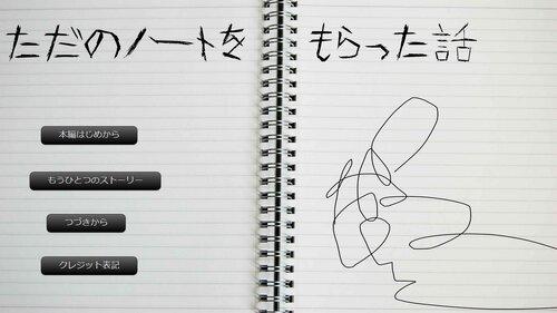 ただのノートをもらった話 Game Screen Shots