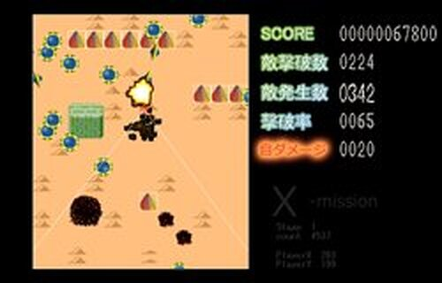X-mission Game Screen Shots
