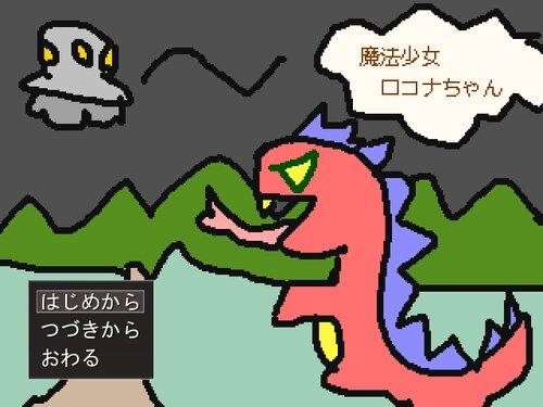 魔法少女ロコナちゃん Game Screen Shots