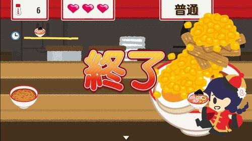 へいお待ち!ラーメン5段盛り Game Screen Shot2