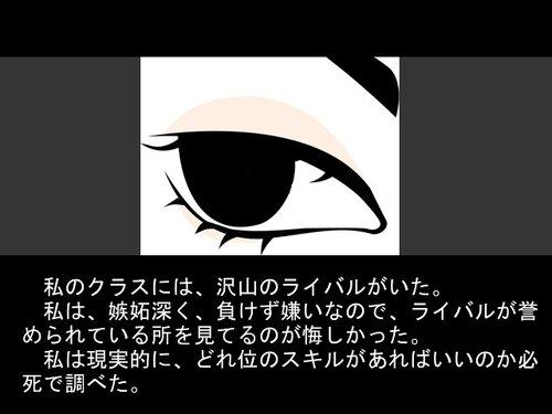 将来の夢 Game Screen Shots
