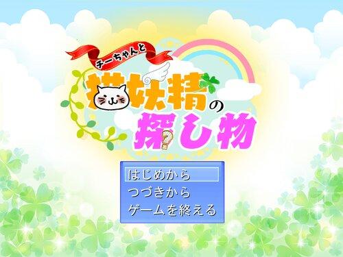 チーちゃんと猫妖精の探し物【ver1.10】 Game Screen Shots
