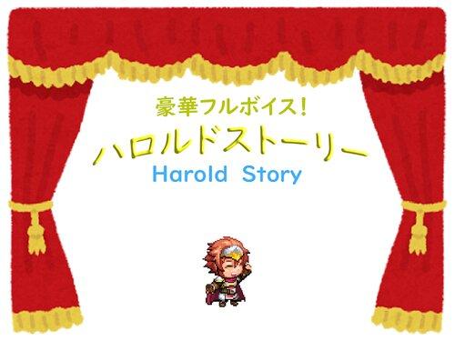 【豪華フルボイス!】ハロルドストーリー Game Screen Shot1