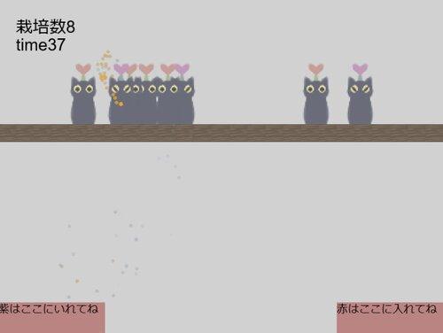 ネコ栽培ゲーム Game Screen Shot1
