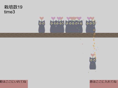ネコ栽培ゲーム Game Screen Shot2