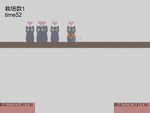ネコ栽培ゲーム Game Screen Shot3