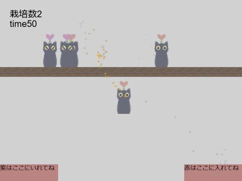 ネコ栽培ゲーム Game Screen Shots