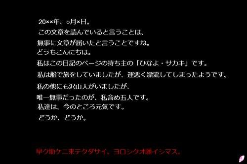 狂鳴のオルゴールーフリー体験版ー Game Screen Shot