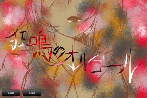 狂鳴のオルゴールーフリー体験版ー Game Screen Shots