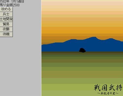 戦国武将 ~本能寺の変~ Game Screen Shot1