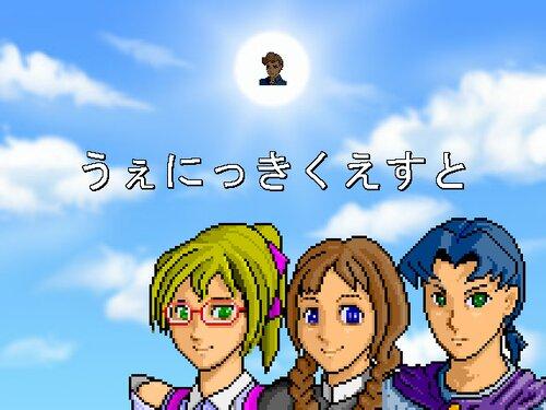 うぇにっきくえすと Game Screen Shot1