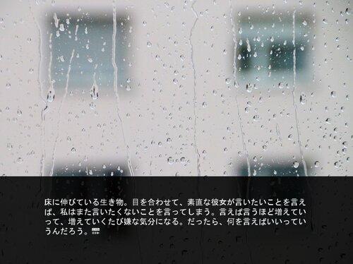 ききたくないこと Game Screen Shot1