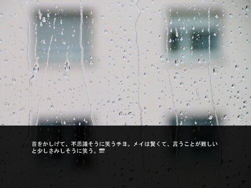 ききたくないこと Game Screen Shot3