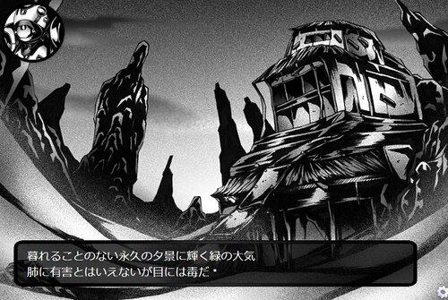 秘められし都 Game Screen Shot1