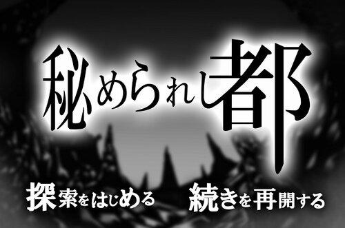 秘められし都 Game Screen Shots