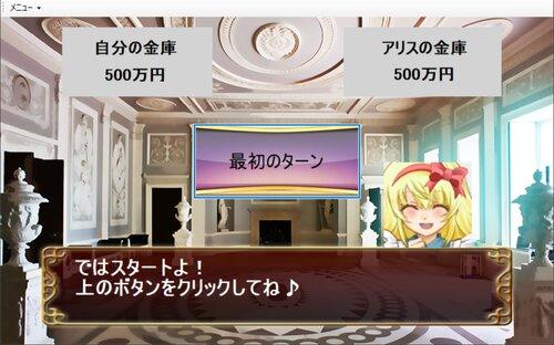 ベリーゲームの館 Game Screen Shot1