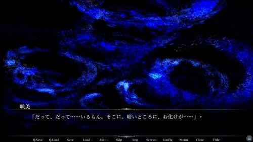 悪霊譚 Game Screen Shot2