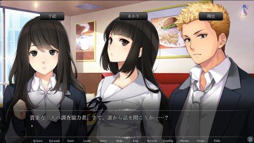 悪霊譚 Game Screen Shot5