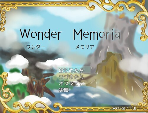 Wonder Memoria(ワンダーメモリア) Game Screen Shots