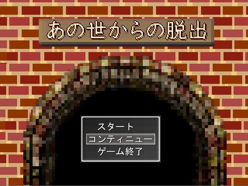 あの世からの脱出 Game Screen Shots