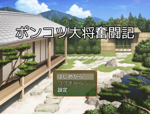 ポンコツ大将奮闘記 Game Screen Shot1
