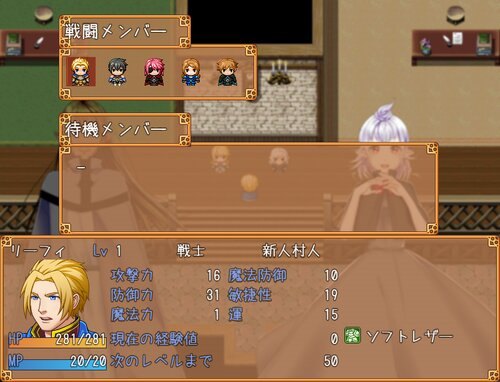 リーフィ村へようこそ、にゅー!【フリー版】 Game Screen Shot3