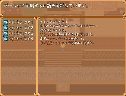 リーフィ村へようこそ、にゅー!【フリー版】 Game Screen Shot4