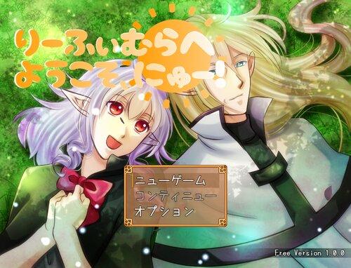 リーフィ村へようこそ、にゅー!【フリー版】 Game Screen Shots
