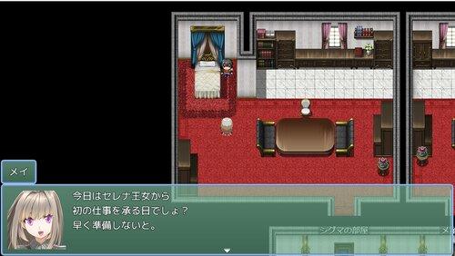 約束のリアライズ(ブラウザ版) Game Screen Shot3