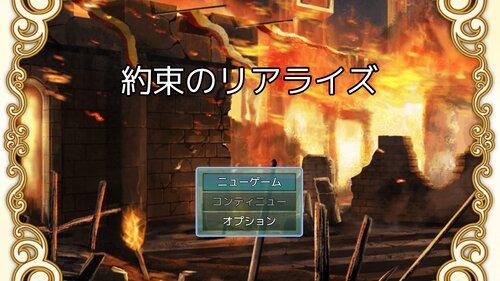約束のリアライズ(ブラウザ版) Game Screen Shots