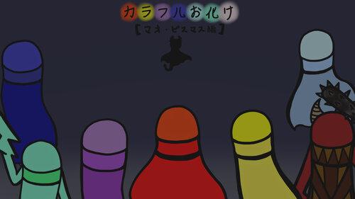 カラフルお化け 第一章【マオ・ビスマス編】 Game Screen Shots