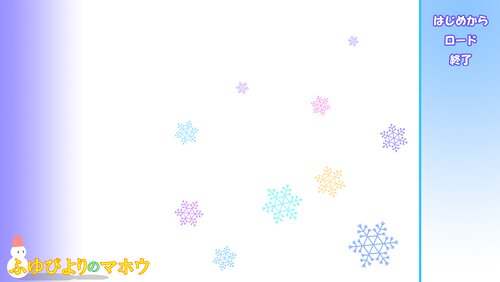 ふゆびよりのマホウ Game Screen Shots