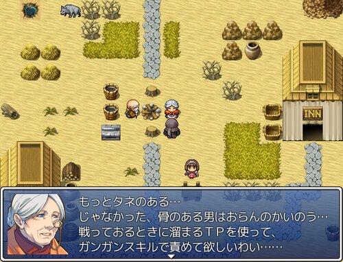 婚活覇道【体験版】 Game Screen Shot4