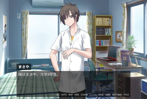 二度目の夏休みは来ない~ウイルス禍の恋愛事情~ Game Screen Shot1