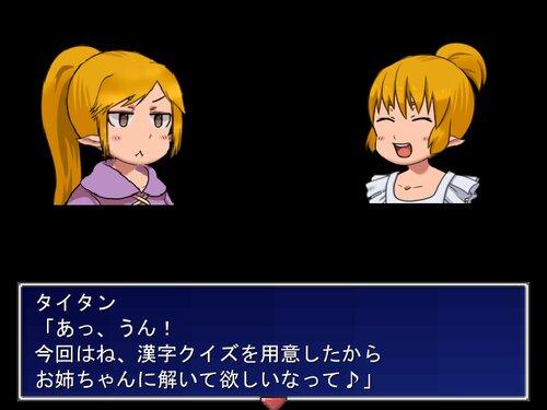 やな漢字ぃぃぃぃぃ!~Inferno~ Game Screen Shot