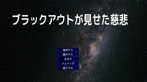 ブラックアウトが見せた慈悲 Game Screen Shots