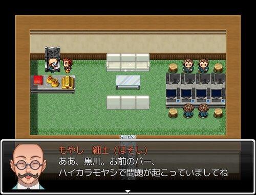 鬼人 Game Screen Shot4