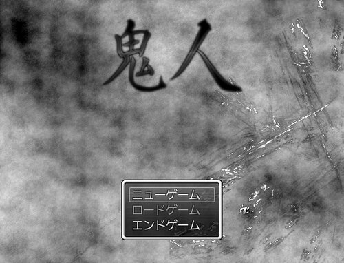 鬼人 Game Screen Shots