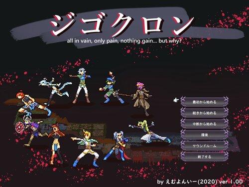 ジゴクロン Game Screen Shots