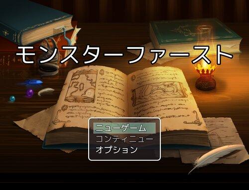 モンスターファースト Game Screen Shot5