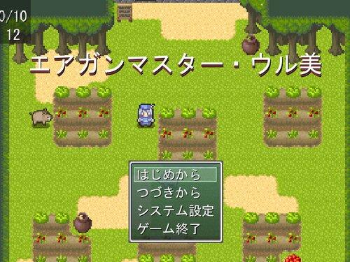 エアガンマスター・ウル美 Game Screen Shots