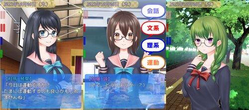 【三画面恋愛SLG】ときどきメモリーズ~秋冬の眼鏡空~ Game Screen Shot1