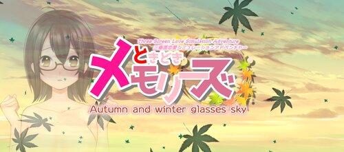 【三画面恋愛SLG】ときどきメモリーズ~秋冬の眼鏡空~ Game Screen Shots